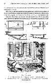 Строим надежный дачный домик, гараж, времянку, сарай, летнюю кухню. (2013) PDF