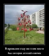 Демотиваторы '220V' 04.04.15