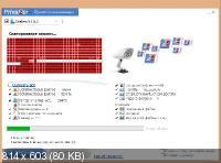 PrivaZer 2.31.0 - очистка компьютера