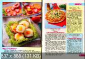 Золотой сборник рецептов №3 (март /  2015)