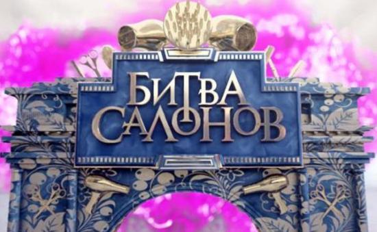 Битва салонов. Тернополь 33 выпуск 30.04.2015