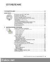 Adobe Dreamweaver. Официальный учебный курс + CD