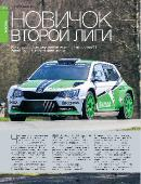 За рулем №6 [1008] (Июнь) (2015) PDF