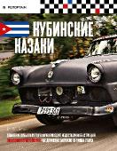 Playboy №5 Россия (Май) (2015) PDF