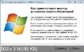 Набор обновлений UpdatePack7R2 15.10.20 for Windows 7 SP1 and Server 2008 R2 SP1